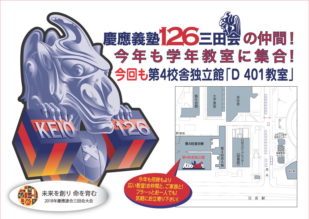 慶應義塾126三田会